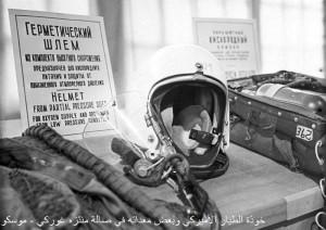 خوذة الطيار الأميركي وبعض معداته في صالة منتزه غوركي - موسكو