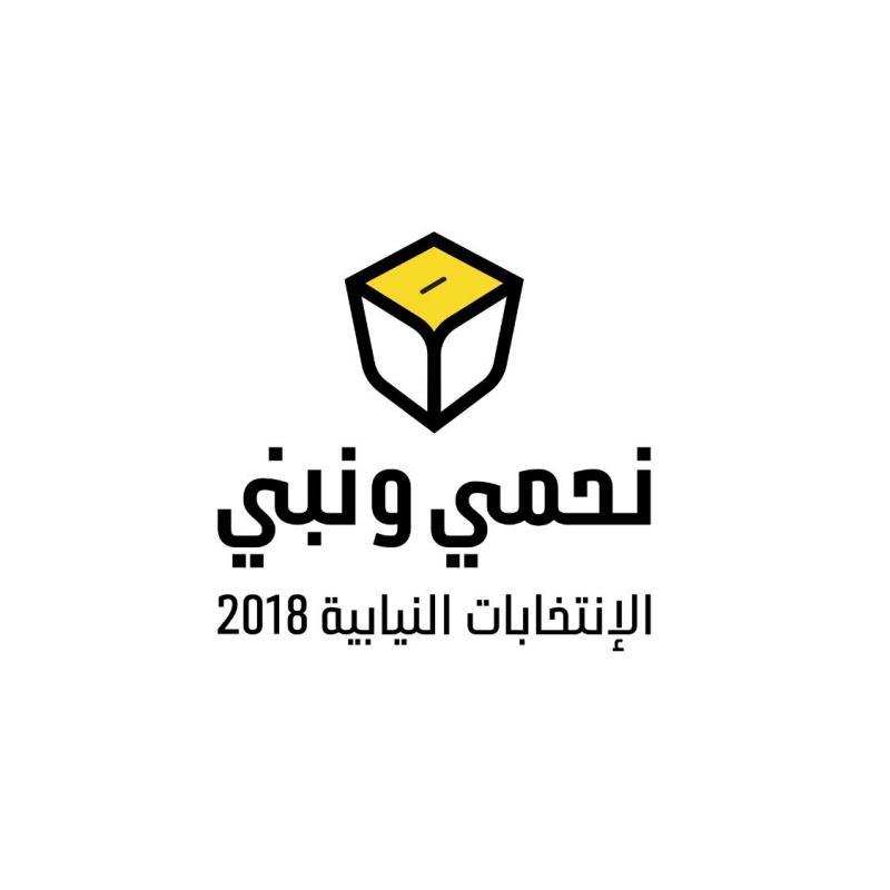 Image result for نحمي ونبني