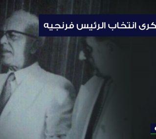 17آب 1970 صوت الشعب